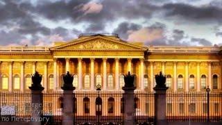 видео Михайловский дворец (Русский музей) - Росси К. И. :: Артпоиск - русские художники