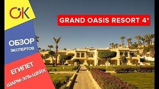 Grand Oasis Resort 4 Отдых в Шарм эль Шейхе обзор 2019