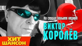 Виктор Королев  -  На сердце белыми нитями (Official Video)