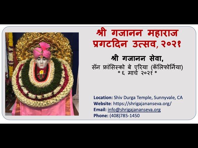 Shri Gajanan Maharaj Pragat Din Utsav 2021