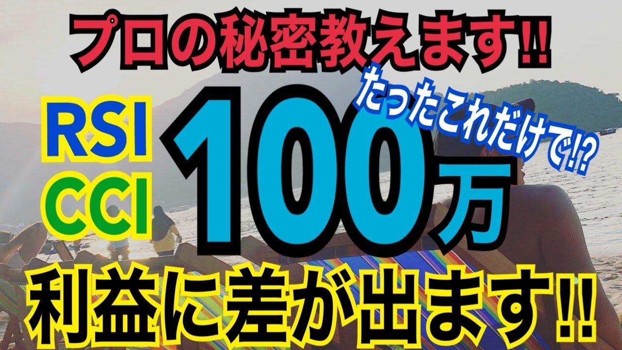 【バイナリー】プロが教える‼︎100万円の差が生まれるバイナリー攻略術!RSI.CCIで簡単に利益を出す方法【バイナリー攻略】