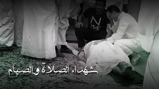شهداء الصلاة والصيام | الشيخ حسين الأكرف