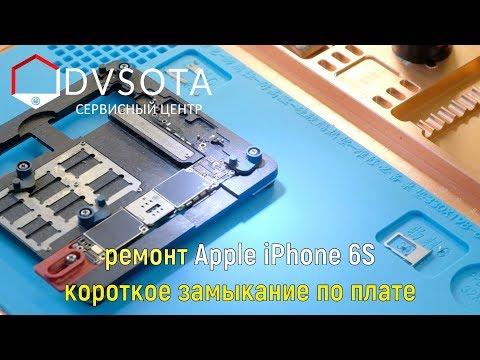 Ремонт IPhone 6S Plus / не включается / не заряжается / диагностика IPhone