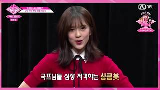 PRODUCE48 EP. 0 An Yoo Jin SINGING PERFORMANCE [Call Me Maybe]