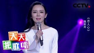 《天天把歌唱》 20190708| CCTV综艺