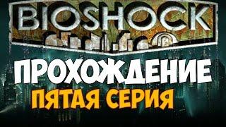 Bioshock - Прохождение - На русском языке - Пятая Серия