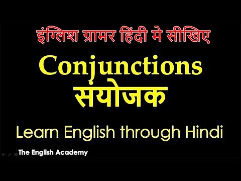 Conjunctions   संयोजक - Learn English Speaking - इंग्लिश ग्रामर हिंदी मे सीखिए