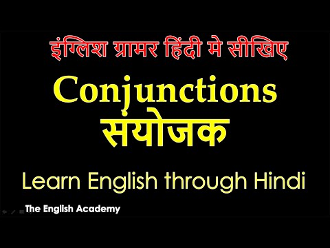 Conjunction Examples, Definition, Types, Exercises in Hindi