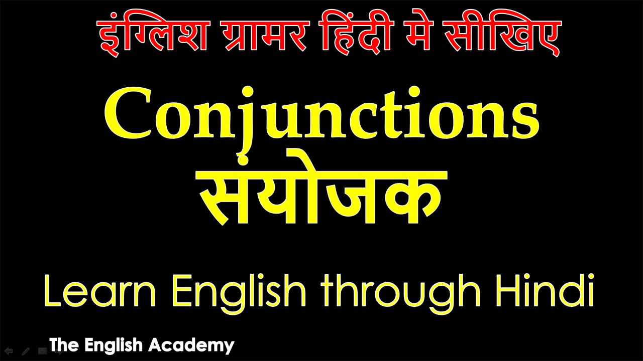 medium resolution of Conjunctions संयोजक - Learn English Speaking - इंग्लिश ग्रामर हिंदी मे  सीखिए - YouTube