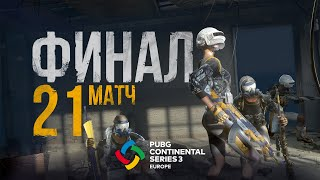 Матч 21 • Финал • PCS3 Europe • PUBG Continental Series