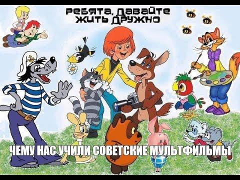 Чему нас учили советские мультфильмы?/Крылатые фразы из мультфильмов.