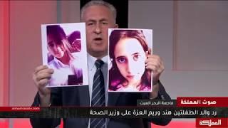 رد والد الطفلتين هند وريم العزة على وزير الصحة حول تسليم جثامين شهداء فاجعة البحر الميت