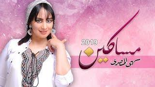 سهى المصري - مساكين 2019 ريمكس جنوبي