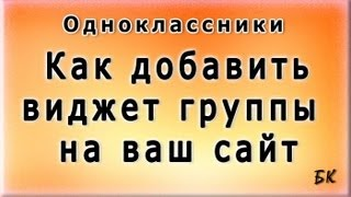Как добавить виджет группы Одноклассников на сайт(Все самое интересное по интернет-бизнесу здесь: http://lyudmilamelnik.ru/ Территория бизнеса в интернет Как добавить..., 2013-08-11T13:52:17.000Z)