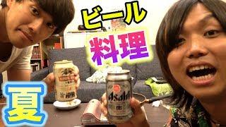 【シェアハウスの夏】ビール飲みまくり、料理食べまくり雑談! thumbnail