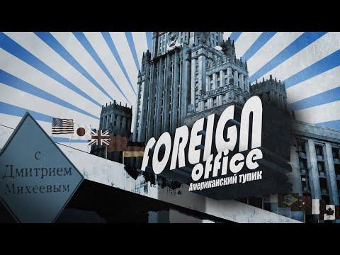 Foreign Office. Американский тупик с Дмитрием Михеевым