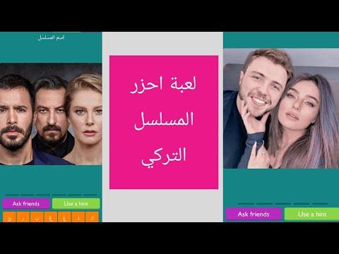 حل لعبة احزر المسلسل التركي 2020 كملت اللي نسيته Youtube