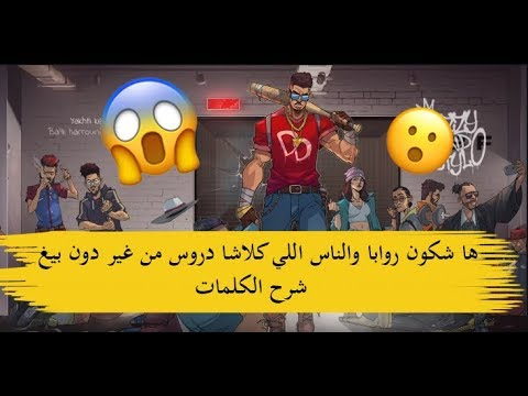 Dizzy DROS - Moutanabi (Review) 🍝 ها شكون روابا والناس اللي كلاشا دروس من غير دون بيغ 🍝 شرح الكلمات