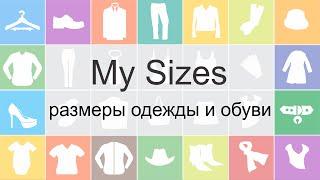My Sizes - Размеры одежды и обуви (новое приложение для Андроид)(, 2016-06-14T13:21:30.000Z)