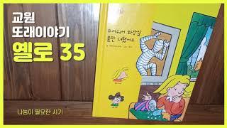책 읽는 아이 오디오_i audio 또래이야기 옐로35…