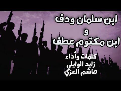زامل ابن سلمان ودف ( زايد الوايلي و هاشم العزي) 2019