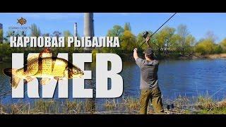 Часть 1. Городская рыбалка на карпа в Киеве