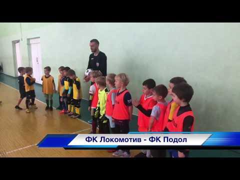 ФК Локомотив - ФК Подол