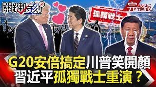 關鍵時刻 20190628節目播出版(有字幕)