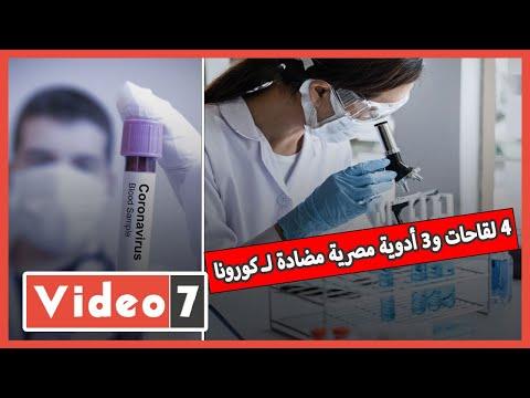 فيديو.. يا فرج الله .. 4 لقاحات و3 أدوية مصرية مضادة لـ كورونا  - 19:58-2020 / 7 / 2