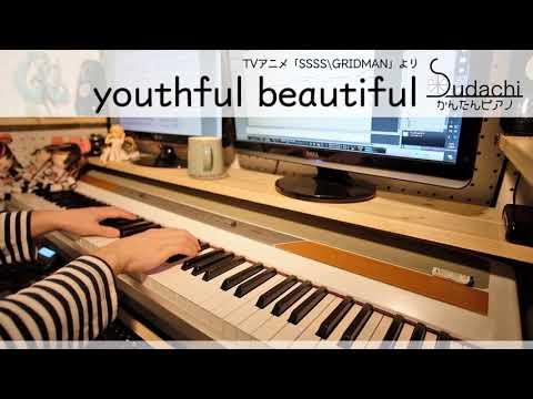 【GRIDMAN ED】「youthful beautiful」をちょっと簡単にピアノアレンジして弾いてみました!【内田真礼】