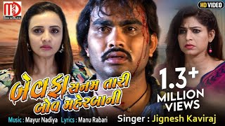 Bewafa Sanam Tari Bahu Meherbani - Full Video Song HD - Jignesh Kaviraj -Prinal Oberoi