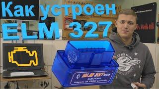 ELM327, Viecar или iCar2? Как они устроены и что такое OBDII?