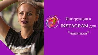 """Инструкция к instagram для """"чайников"""""""