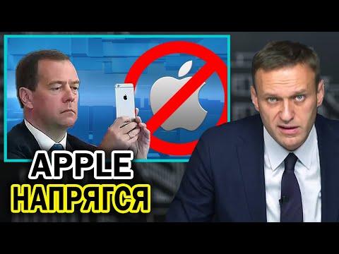 Навальный о запрете на продажу смартфонов и ноутбуков без российского ПО