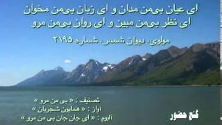 Homayoun Shajarian Khosh kharaman miravi