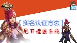 【王者荣耀】实名认证方法 - 甩开健康系统