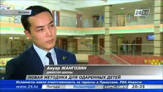 В Назарбаев интеллектуальных школах совершенствуют методику обучения