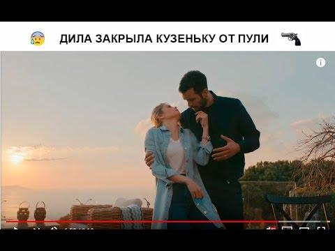 Kuzgun & Dila/ Дила и Кузгун/ Закрыла любимого от пули/ Ворон HD [Конец 9 серии] (РУССКИЕ СУБТИТРЫ)