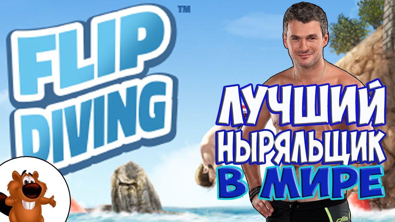 Прохождение Flip Diving СИМУТОР ПРЫЖКОВ В ВОДУ