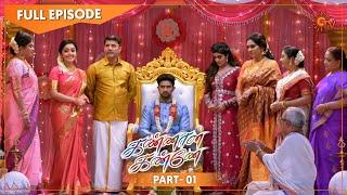 Kannana Kanne - Kalyana Vaibogam Special | Part - 1 | 11th July 2021 | Sun TV Serial | Tamil Serial
