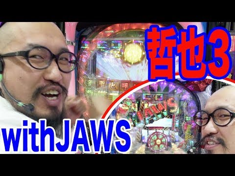 #137 哲也 玄人の頂へ、JAWS[おまめサンシローのまめパチ日記/ゴラッジョTV] - YouTube