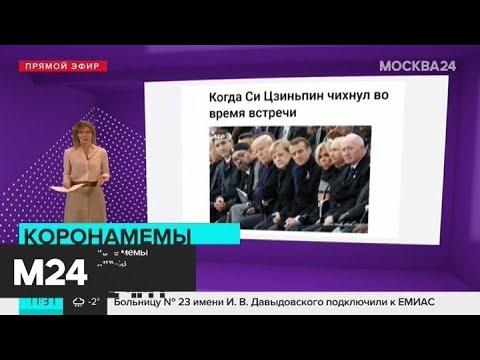 Можно ли заработать на мемах про коронавирус - Москва 24