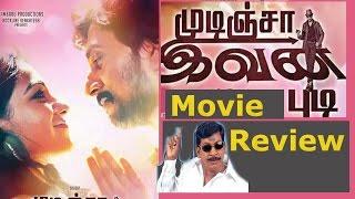 mudinja ivana pudi tamil movie review   Sudeep   Nithya Menen   KS Ravikumar   tamilreviewkick