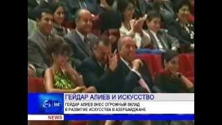 90-летие Гейдара Алиева (телеканал СВС)