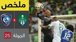 ملخص مباراة الأهلي والهلال  في الجولة 25 من الدوري السعودي للمحترفين (بتعليق عامر عبدالله)
