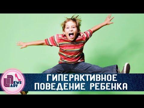 СДВГ Гиперактивное Поведение Ребенка Дошкольника