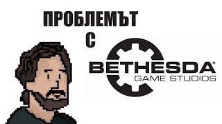 ПРОБЛЕМЪТ С BETHESDA | Епизод 4