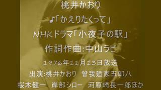 NHKドラマ「小夜子の駅」1976年11月13日放送 中山ラビ作詞・作曲 ♪「か...