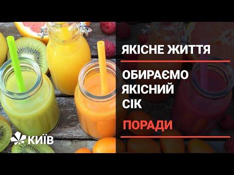 Телеканал Київ: Як обрати якісний сік: шкода та користь магазиних соків
