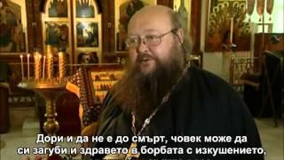 Какво е това изкушения - беседа с игумен Сергий Рибко